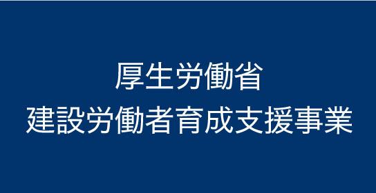 厚生労働省建設労働者育成支援事業