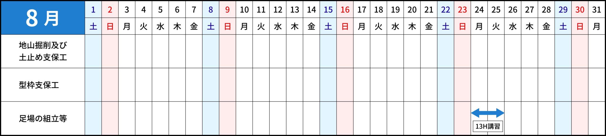 8月スケジュール_3