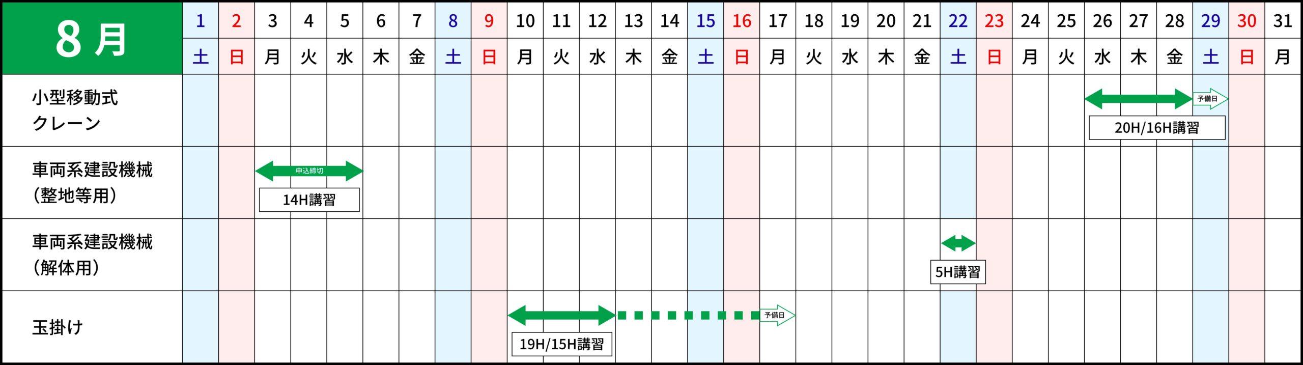 8月スケジュール_4
